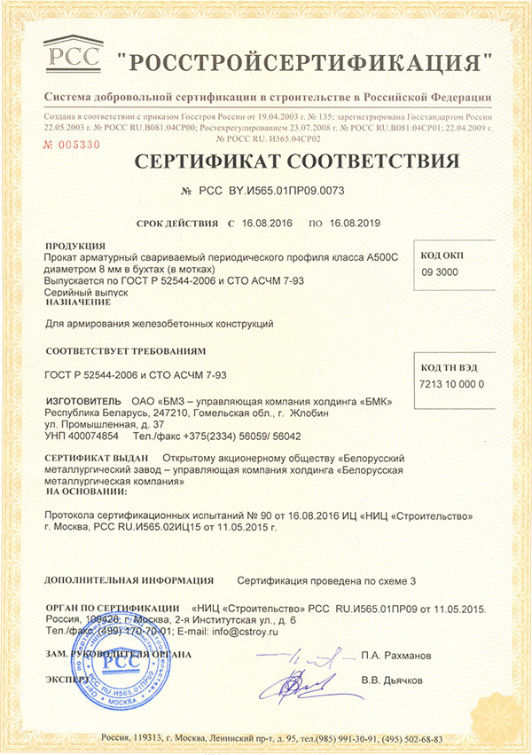 Certificate №  PCC BY.И565.01ПР09.0073 of system «Rosstroicertification» (RU) for production of weldable reinforcing section class  A500C Ø 8  mm  in coils for reinforcement of concrete structures in compliance with GOST P 52544-2006 and CTO ACЧM 7-93