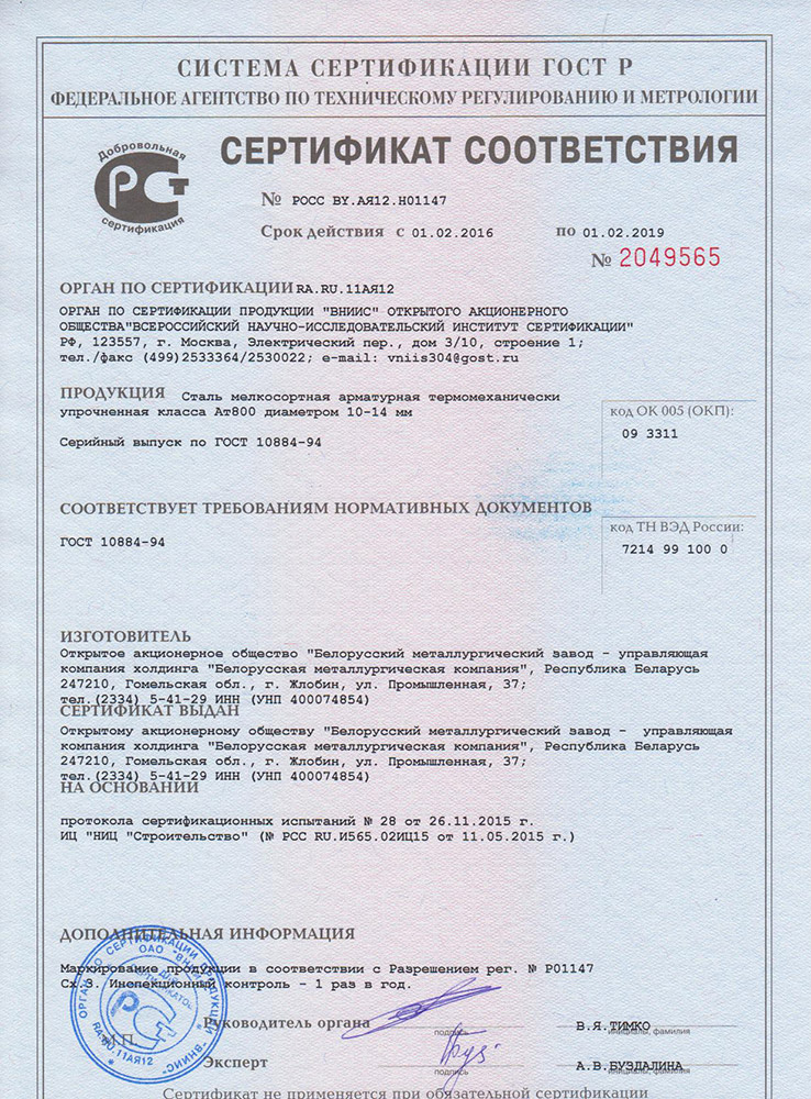 Certificate of correspondence in accordance with GOST R No. ROSS BY.12.H01147 for manufacturing of heat-treatable rebars class At800C diameter 10-14 mm for reinforcement of concrete structures according to State Standard GOST 10884-94