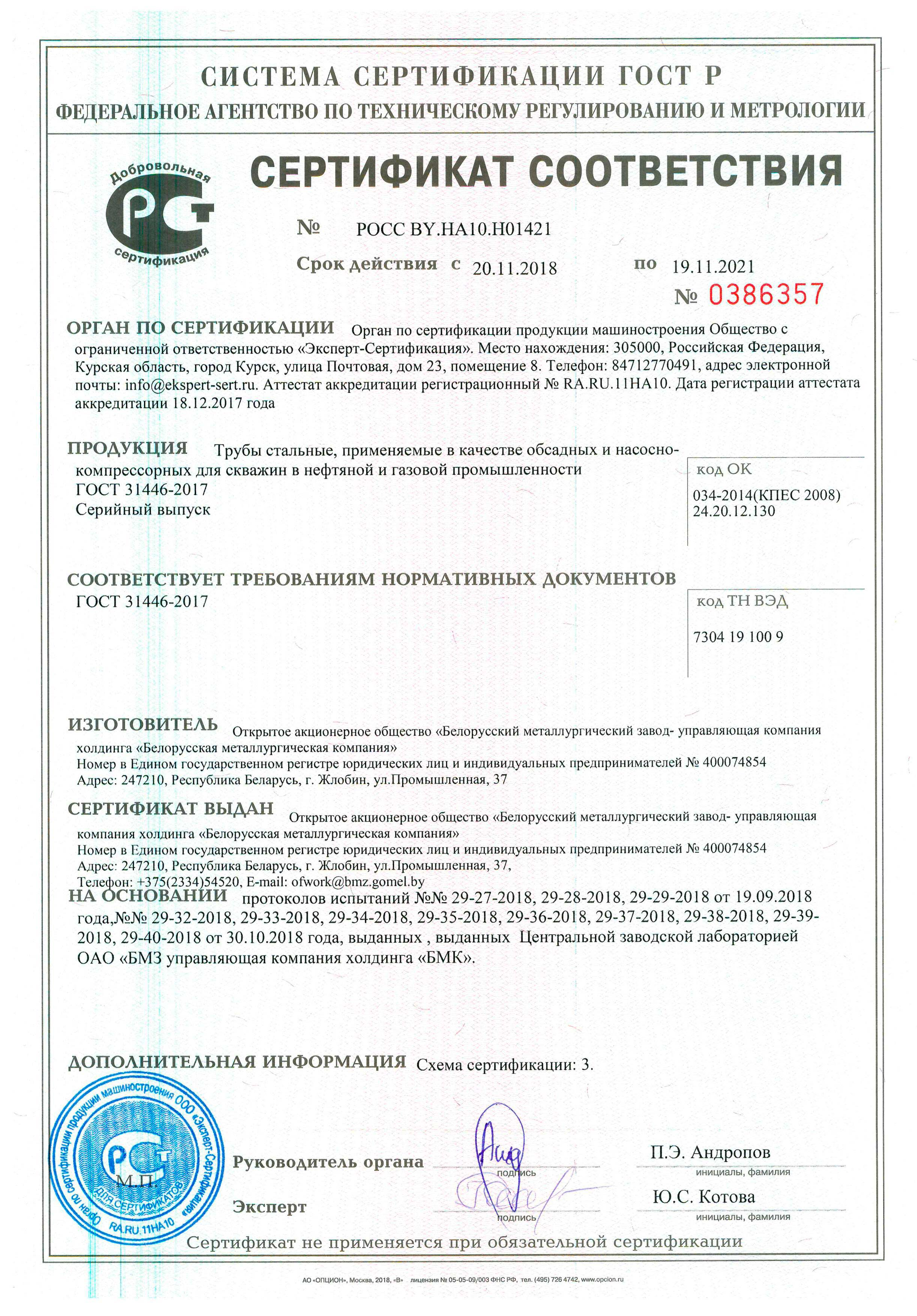 Certificate No.ROSS BY.AB28.H20214 GOST-R ( State Standard) for hot-deformed seamless pipes used as  casing pipe or pump-compressor pipe according to State Standard GOST 53366-2009