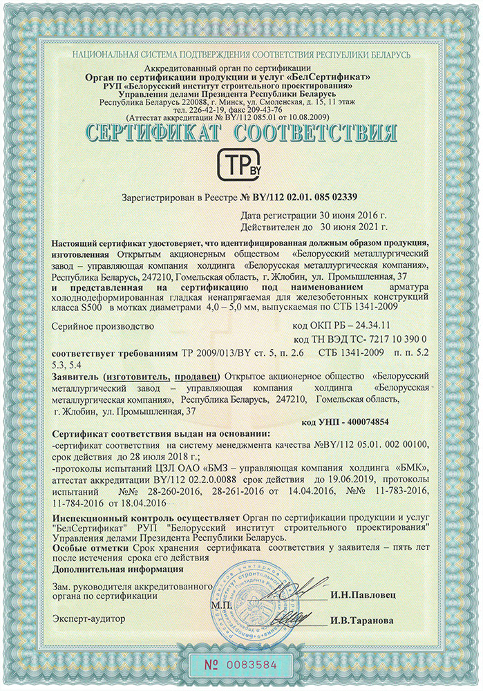 Certificate № BY/112 02.01.085 02339, (Gosstandard RB) for production of cold-worked plain nonprestressed rebar S500 (Ø 4,0-5,0 mm) in coils for concrete reinforcement as per STB 1341-2009.