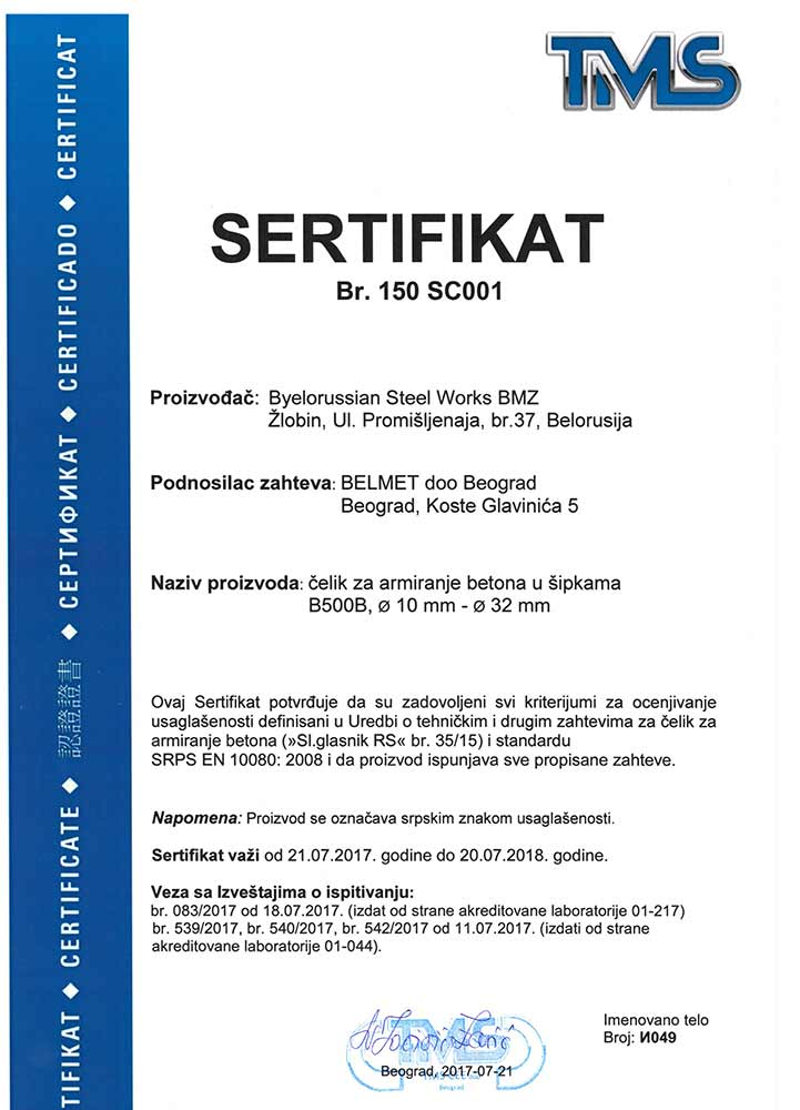 Certificate № 150SC001 (TMS, Serbia) for manufacture of hot-rolled bars  B500B Ø 10-32mm according to the requirements of SRPS EN 10080-2008