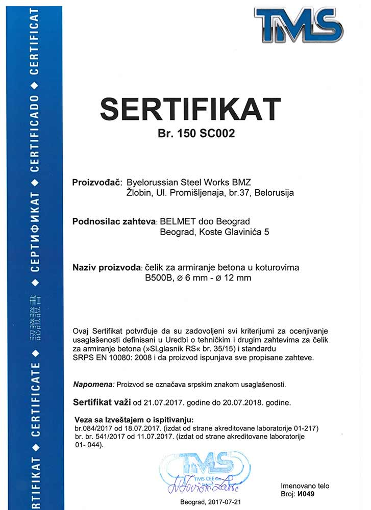 Certificate № 150SC002 (TMS, Serbia) for manufacture of hot-rolled bars B500B Ø 6-12mm according to the requirements of SRPS EN 10080-2008.