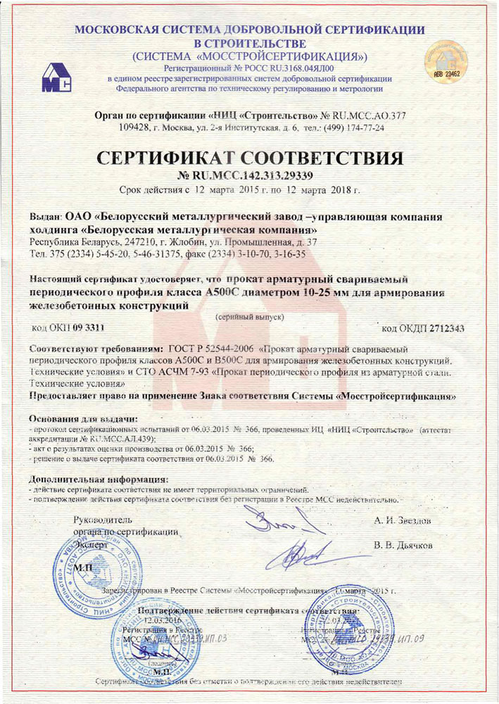 Certificate of system «Mosstroisertificatsiya» No.RU.MCC.142.313.29339 for production of reinforcing welding section class A500C  ø 10-25 mm for reinforcement of concrete structures in compliance with GOST P 52544-2006