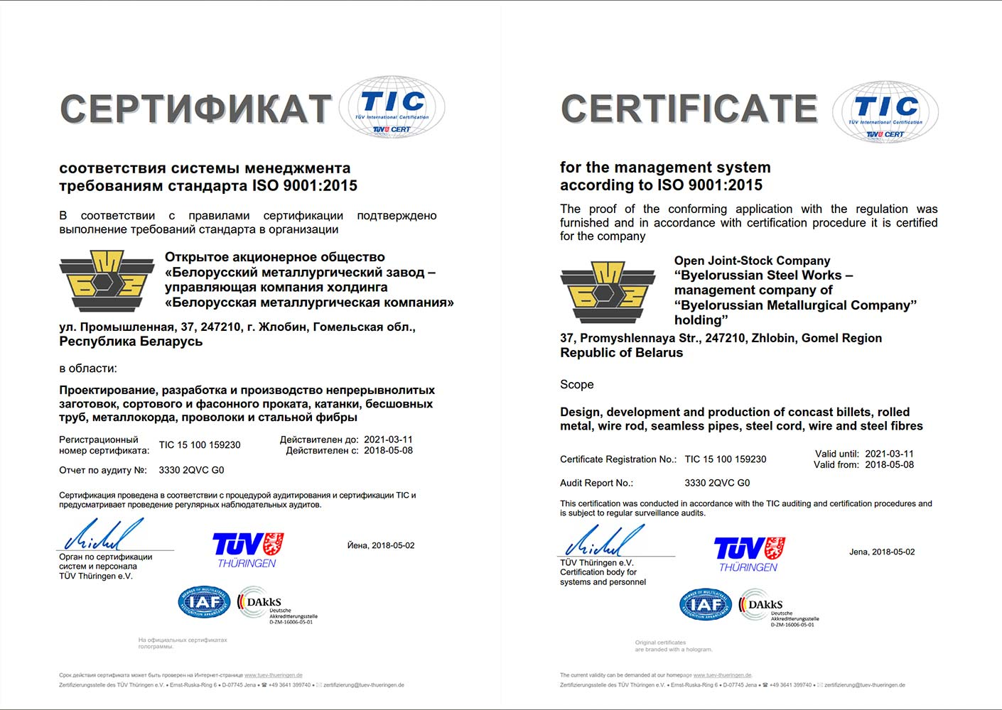 Certificate № TIC 15 100 159230 (TUV Thuringen e.V.) of QMS conformity with the requirements of international standard ISO 9001:2008 to design, develop and produce concast billet, rolled product, wire rod, seamless pipes, steel cord, wire and steel fiber